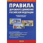 Правила дорожного движения РФ с комментариями и иллюстрациями (в редакции, действующей с 18.03.2018 года)
