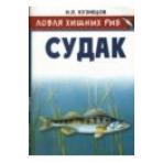 Ловля хищных рыб-судак