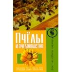 ЗСФ.Пчелы и пчеловодство.Организация пасеки.Содержание пчел и уход за ними.Болезни пчел