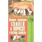 ЗСФ.Доходное содержание свиней и поросят в частном хозяйстве