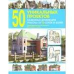 50 уникальных проектов каменных домов