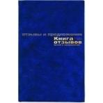 Книга отзывов, жалоб и предложений, ф.А5+, 96 л, ассорти