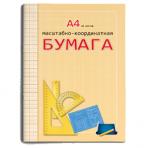 Бумага масштабно-координатная  А4, 16л.  ОРАНЖЕВАЯ (16-3151) обл. цветной мелов. картон