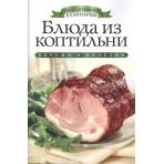 Блюда из коптильни. Азбука домашней кулинарии. Яковлева О.В.