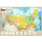 Россия политико-административная 1:8,5М (с ламинацией) 101х70см