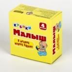 "Кубики Малыш ""В желтой жаркой африке"" (без обклейки) 4 шт"
