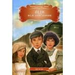 МК.Дети железной дороги. Эдит Несбит