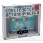 Конструктор металлический для уроков труда Школьный-1 (72 эл)