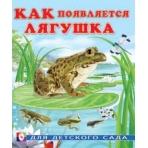 Как появляется лягушка
