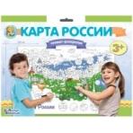 """Плакат-раскраска """"Карта России"""" (формат А1)"""