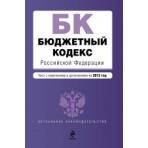 Бюджетный кодекс Российской Федерации : текст с изм. и доп. на 2013 год
