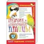 Певчие и декоративные птицы (мяг)/Зак.3553/