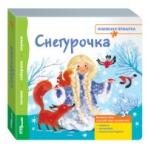 "Книжка-игрушка ""Снегурочка"" (""Книжная ярмарка"")"