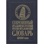 Современный итальянско-русский русско-итальянский словарь 20 000сл (бумв)