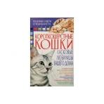 Короткошерстные кошки. Ласковые любимцы вашего дома  (мяг)/Зак.3555/