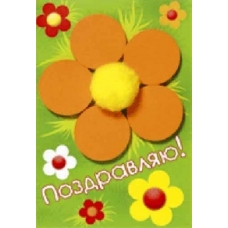 """Набор для изготовления открытки """"Полянка"""""""