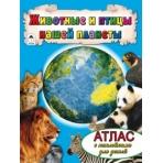 Атласы.Животные и птицы нашей планеты (Атласы с наклейками для детей)