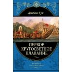Первое кругосветное плавание Экспедиция на «Индеворе» в 1768—1771 гг. (448 страниц)