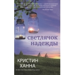 Светлячок надежды (мягк.обл.)