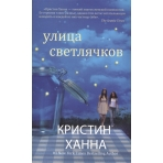 Улица светлячков (мягк.обл.) Кристин Ханна. Мировой бестселлер (покет)