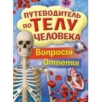 Путеводитель по телу человека. Вопросы и ответы