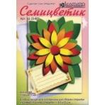 """Набор для изготовления открытки """"Семицветик"""""""