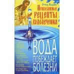 Вода побеждает болезни (мяг) /ЗАК. 8812/