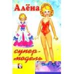 Kукла Алена - супермодель