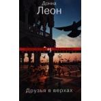 Друзья в верхах (мягк.обл.) Мировой детектив
