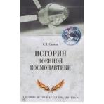 ВИБ История военной космонавтики  (12+)
