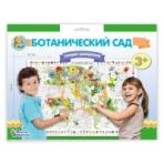 "Плакат-раскраска ""Ботанический сад"" (формат А1)"