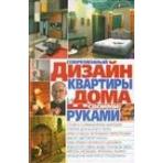 Современный дизайн квартиры и дома своими руками (мяг.)/Зак.9011б/2/2009/