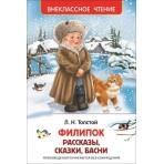 Толстой Л. Филипок, Липунюшка и др. рассказы (ВЧ)