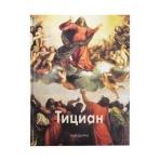 Тициан (твердый переплет/Мастера живописи. Зарубежные художники)