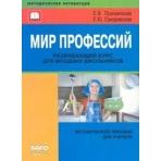 Мир профессий Развивающ.курс для младш.школ.(для учителя)