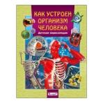Как устроен организм человека.  Детская энциклопедия