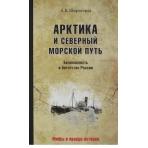 МПИ Арктика и Северный морской путь. Безопасность и богатство России  (12+)