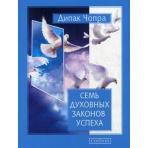 Семь духовных законов успеха (мяг.) нов.