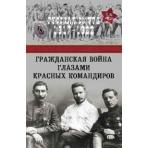 РС Гражданская война глазами красных командиров.  (12+)