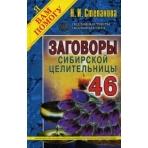 Заговоры сибирской целительницы. Вып. 46 (пер.). Степанова Н.И.
