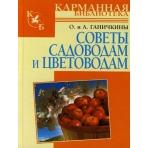 СадОгород.КБ(тв).Ганичкина Сов.садовод.н