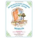 """Демонстрационный материал """"Мебель"""" (ФГТ)"""