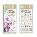 """Чудо-Тв. Креповые цветы своими руками """"Орхидея"""" 3 цвета в асс-те. Арт. 02560"""