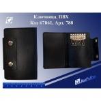 Ключница 788 ПВХ, 11х7 см, 6 карабинов /12 /0 /600 (10702030/200914/0098461/5, Китай)