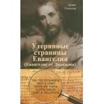 Утерянные страницы Евангелия (Евангелие от Дионисия)  (16+)
