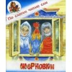 ПСЧС Жерновки. Фёдоров-Давыдов А.