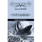 """ВИ """"Титаник"""". Рождение и гибель  (12+)"""