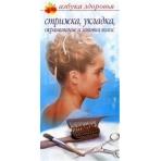Стрижка, укладка, окрашивание и завивка волос