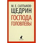 Лениздат-классика(о).Господа Головлевы