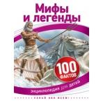 Мифы и легенды (100 фактов)